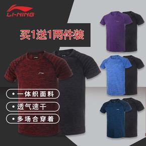 Lining李宁两件速干透气短袖上衣打球休闲运动服【两件装】