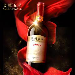 【成都吃喝玩乐网粉丝专享】长城五星赤霞珠干红葡萄酒礼盒装