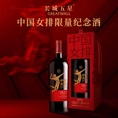 【成都吃喝玩乐网粉丝专享】长城五星女排限量收藏礼盒赤霞珠干红葡萄酒