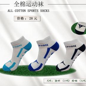 Tibhar挺拔2021款全棉乒乓球运动袜子柔软透气加厚新品