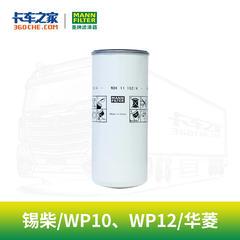 曼牌 燃油滤清器滤芯 WDK11102/4解放/红岩/柳汽乘龙/欧曼/德龙/锡柴6DL/WP10/WP12发动机 4微米