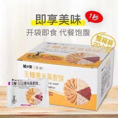 中粮粮小买无糖红豆/山药薏米燕麦饼干粗粮全麦 糖尿人代餐饱腹食品