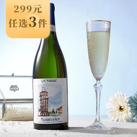 【299元选3件】狂想曲意大利莫斯卡托甜白起泡葡萄酒 750ml