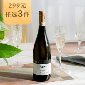 【299元选3件】[起泡酒必尝 大红虾 满级评价]意大利 Asti名家 小鹰甜白起泡酒 2018年份