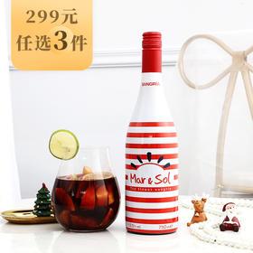 【299元选3件】[海韵 桑格利亚热红酒]温热更好喝 750ml