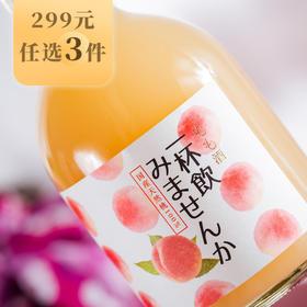 【299元选3件】[此友桃子酒]1/3瓶都是桃子汁  300ml/瓶