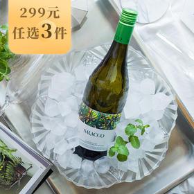【299元选3件】[意大利宝萨柯小草]甜白葡萄酒 750ml