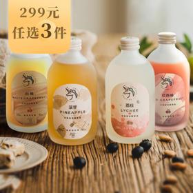 【299元选3件】[半熟轻发酵果酒]红柚/白柚/菠萝/荔枝 四味可选