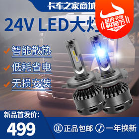 暴享大货车LED前大灯 24V高亮LED大灯 无损安装 卡车之家