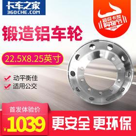 【包邮】珀然 铝制轮圈 铝圈 车轮 省钱利器 散热快 防爆胎 耐磨 尺寸:22.5X8.25