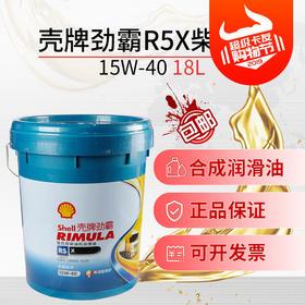 壳牌(Shell)劲霸R5x柴油机油 15W-40 CI-4柴油发动机18L卡车之家 包邮