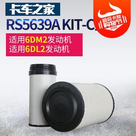 派克RS5639A KIT-C空气滤芯2841 适用于东风天龙/一汽解放J6发动机 卡车之家