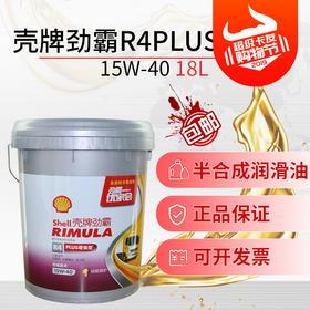 壳牌(Shell)劲霸R4plus柴油机油 15W-40 CI-4柴油发动机18L卡车之家 包邮