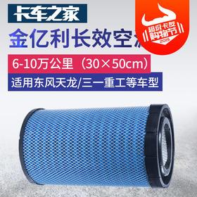 亿利芯动力 金亿利PU3050(纸芯) 适用东风天龙/三一重工等车型 6-10万公里空滤 卡车之家