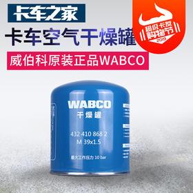 【包邮】【威伯科卡车之家】威伯科WABCO干燥罐 蓝罐 卡车空气干燥罐干燥除湿器 包邮 原装正品 卡车之家