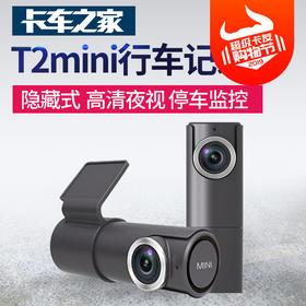 极路客T2mini行车记录仪 隐藏式 停车监控 高清夜视广角 卡车之家