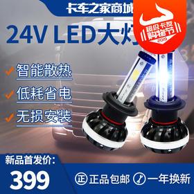 暴享LED车灯大货车前大灯24V解码版高亮LED大灯 无损安装 卡车之家
