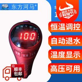 东方河马车载24V/300W 恒温调控/自动退水/高压可用饮水机 热水器 顺丰包邮 卡车之家