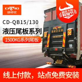 凯卓立货车尾板1.5吨货车起重液压装卸升降尾板 专业量身定制 开具正规发票