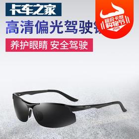 陌龙 日用偏光驾驶镜 太阳镜 养护眼睛 安全驾驶