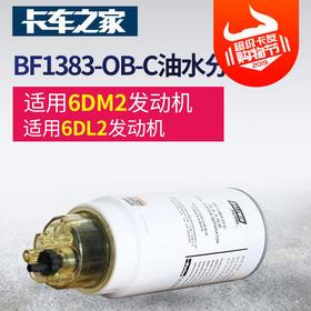 派克BF1383-OB-C油水分离器 适用于东风天龙/一汽解放J6升发动机 卡车之家