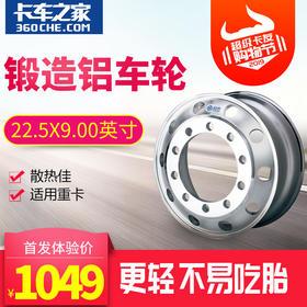 【包邮】珀然 铝制轮圈 铝圈 车轮 省钱利器 散热快 防爆胎 耐磨 22.5x9.0