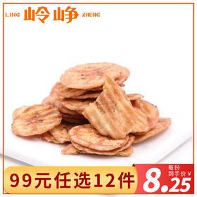 【99元任选12件】香蕉脆片250g