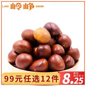 【99元任选12件】糖炒栗子250g  | 现炒现卖(真空包装)