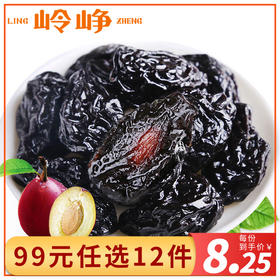 【99元任选12件】西梅108g*2袋