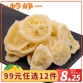 【99元任选12件】无皮即食柠檬片90g