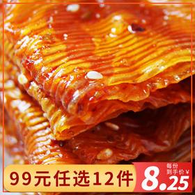 【99元任选12件】闲嘴巴小豆卷9袋/豆皮嗨/小辣片9