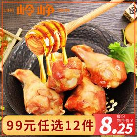 【99元任选12件】小鸡腿零食真空包装(口味随机)