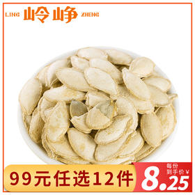【99元任选12件】干炒南瓜子