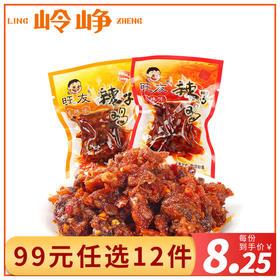 【99元任选12件】旺友--辣子鸡176g