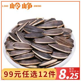【99元任选12件】水煮五香瓜子250g
