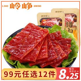 【99元任选12件】猪肉脯新加坡风味网红小吃办公室休闲零食