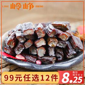 【99元任选12件】短粒风干牛肉5个(原味、辣味随机发)