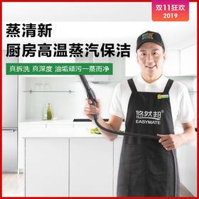 【20:00秒杀再减20元】蒸清新·厨房蒸汽保洁 一次8小时 | 基础商品