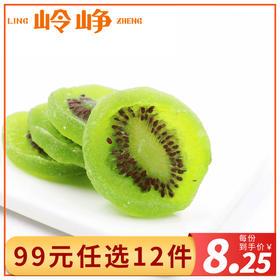 【99元任选12件】猕猴桃凉果260g