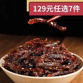 129元任选7件[麻辣牛肉] 干香麻辣 口感嚼劲 100g/袋