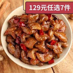 129元选7件[辣卤肥肠]滋味香浓 欲罢不能 100g/袋