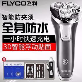 飞科(FLYCO) 电动剃须刀 充电式三头浮动刮胡刀 全身水洗商务便携式胡须刀FS378