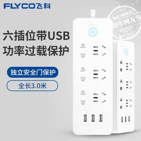 飞科插座面板多孔USB电插排插板带线家用多用功能拖接线板延长线