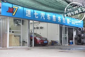 【限量抢购】10元抢普通洗车1次!(外部冲洗,内部基础清洁)