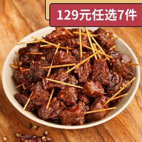 129元任选7件[牙签牛肉]一口一个 下酒菜好伴侣 100g/袋