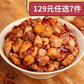 129元任选7件[带骨冷吃兔]嫩滑鲜香 125g/袋
