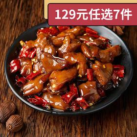 129元任选7件[辣卤肥肠]滋味香浓 欲罢不能 100g/袋