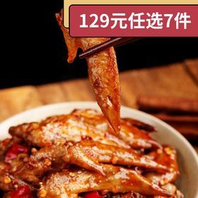 129元任选7件[冷吃鸡尖]美味耐啃 一起吃鸡 100g/袋