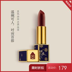 故宫口红·豆沙红(现货包邮)