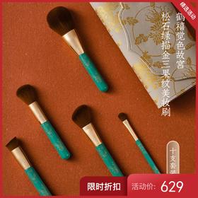 鹤禧觉色故宫松石绿描金三果纹美妆刷(十支套装)